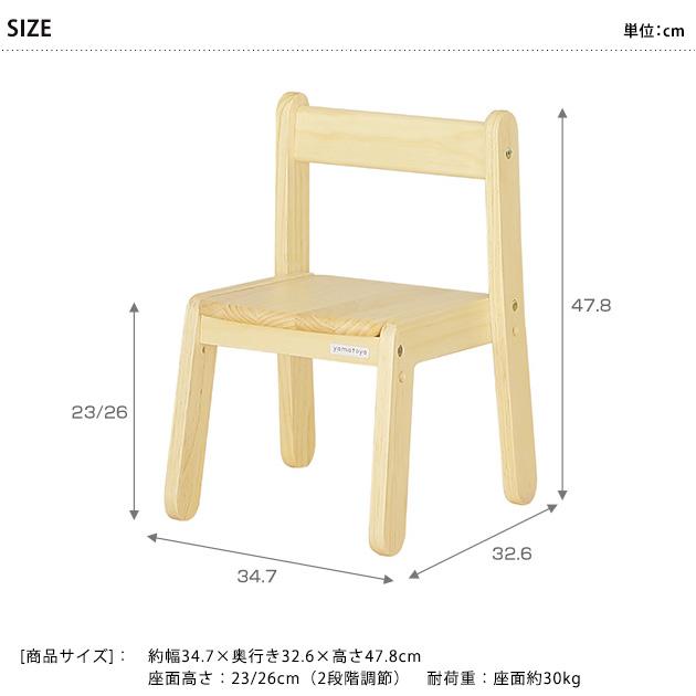 ノスタ(Norsta)  キッズチェア 木製 子供 椅子