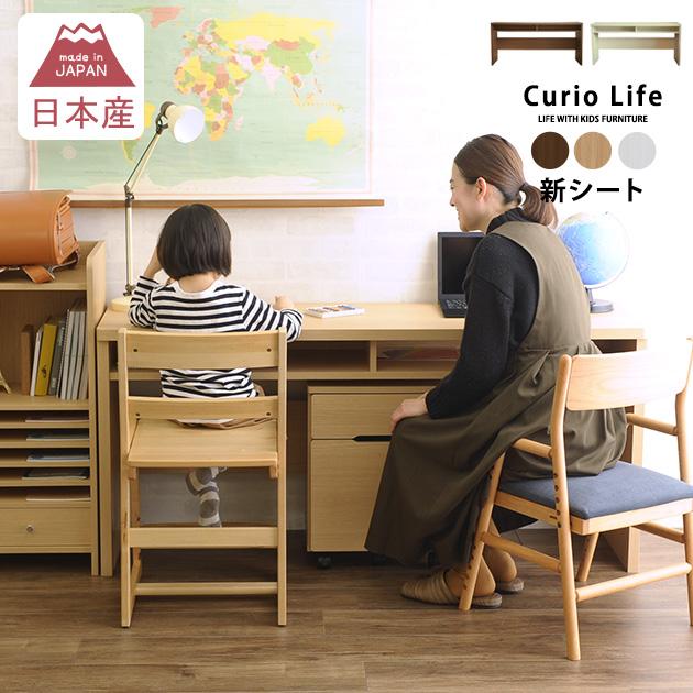 こどもと暮らしオリジナル Curio Life ロングデスク