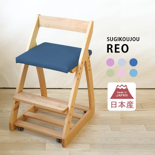 杉工場 REO レオ キッズチェア