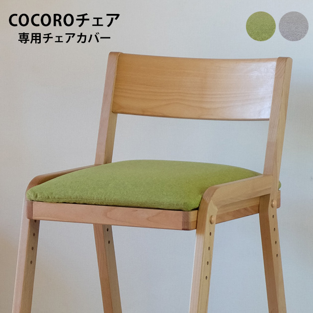 ISSEIKI 一生紀 COCORO DESK CHAIR COVER