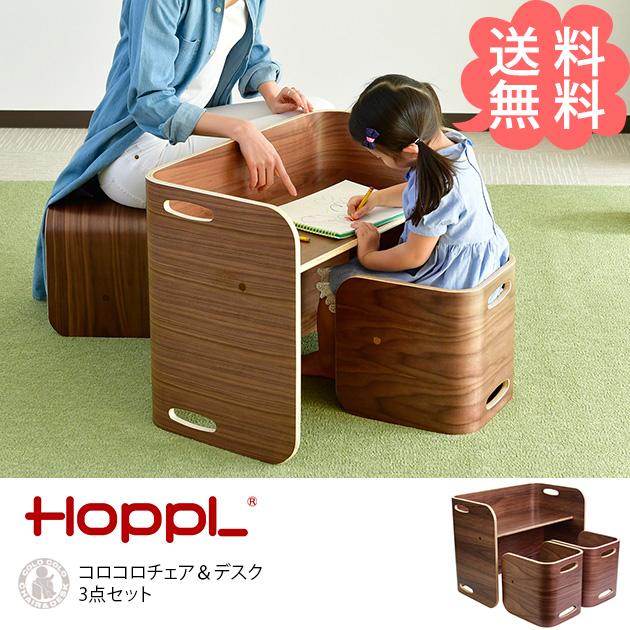 HOPPL ホップル コロコロチェア&デスク 3点セット(デスク×1、チェア×2)