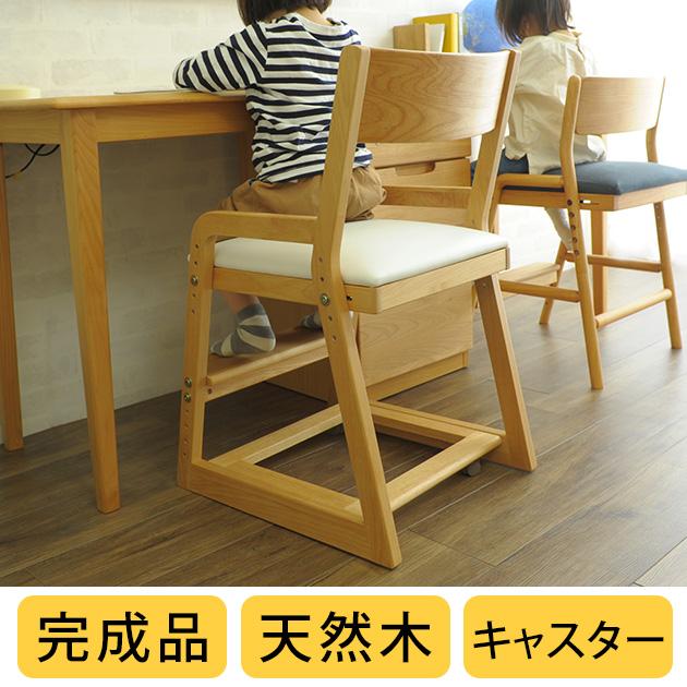 ISSEIKI 一生紀 COCORO ココロ キッズチェア NA/WH