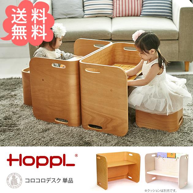 HOPPL ホップル コロコロデスク 単品