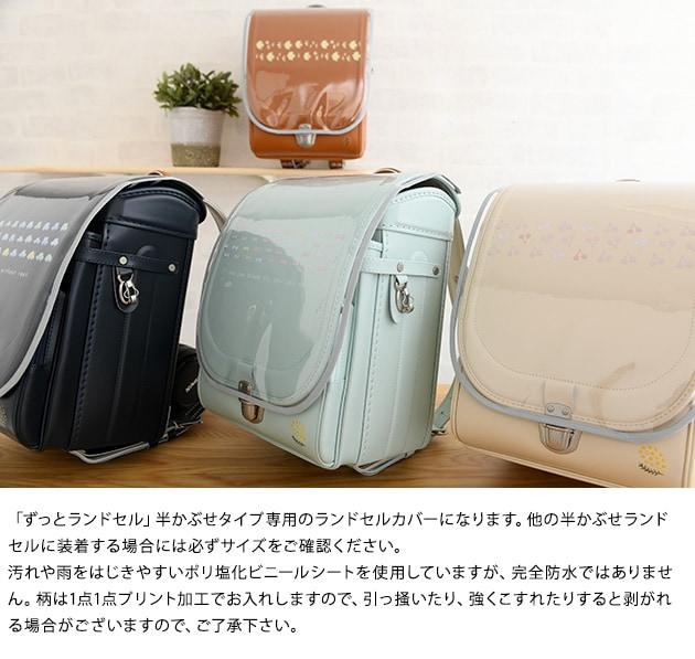 きなこ×こどもと暮らし ずっとランドセル専用 半かぶせ ランドセルカバー kimochiシリーズ
