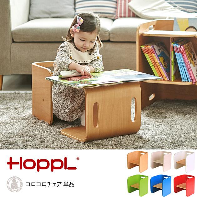 HOPPL ホップル コロコロチェア 単品