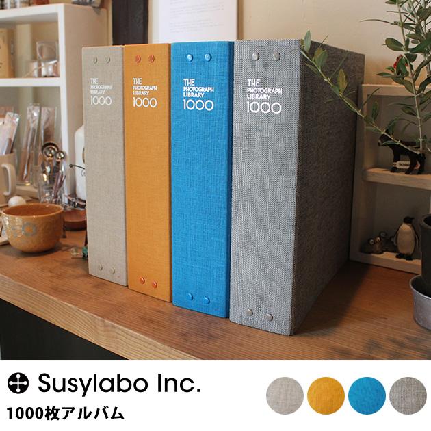 Susylabo スージーラボ THE PHOTOGRAPH LIBRARY(ザ フォトグラフライブラリー)  1000枚アルバム 【ラッピング対応】