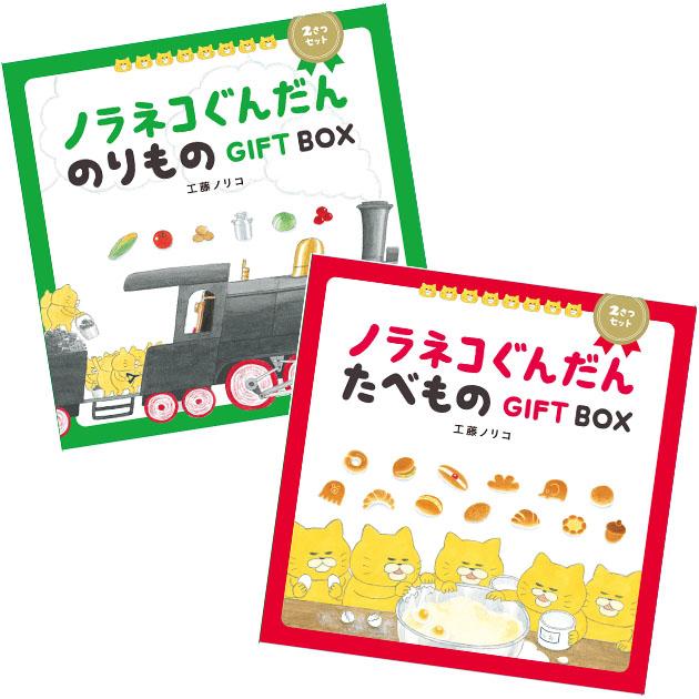 ノラネコぐんだん GIFT BOX 【ラッピング対応】