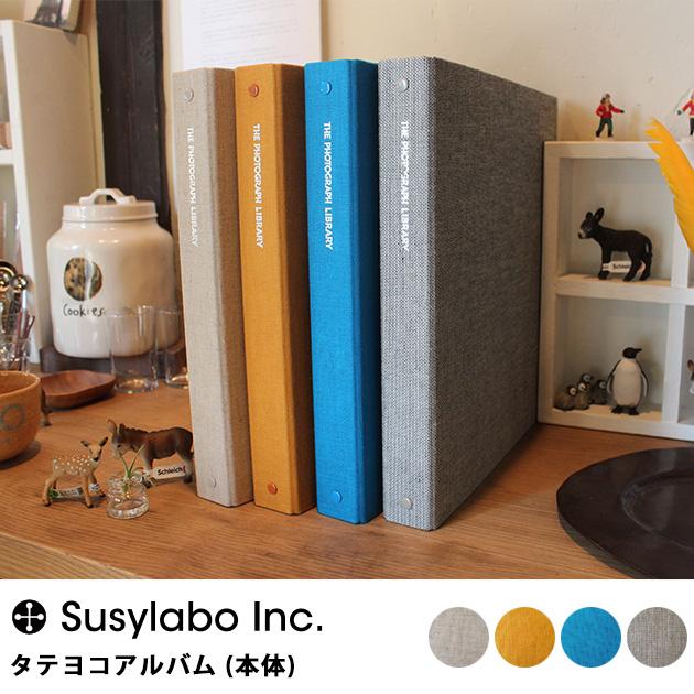 Susylabo スージーラボ THE PHOTOGRAPH LIBRARY(ザ フォトグラフライブラリー)  タテヨコアルバム(台紙別売りタイプ) 【ラッピング対応】