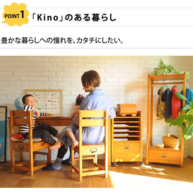 こどもと暮らしオリジナル Kino ロングデスク