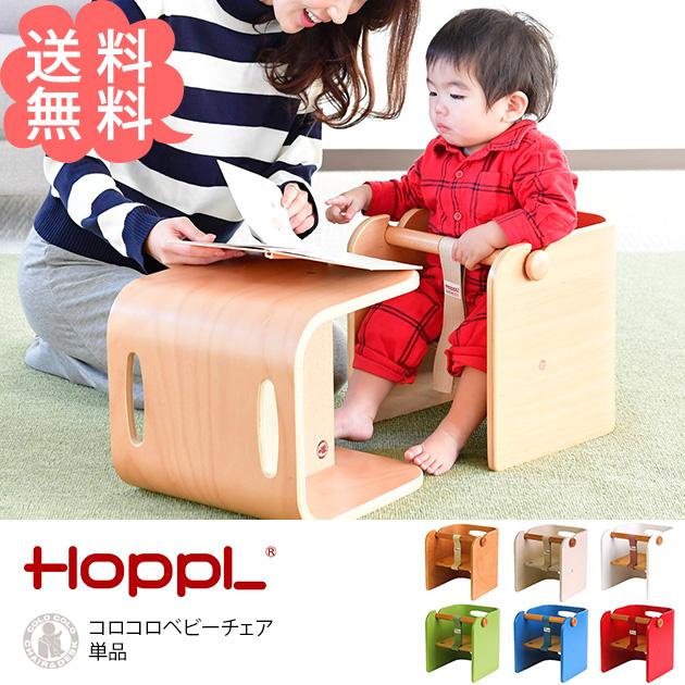 HOPPL ホップル コロコロベビーチェア 単品