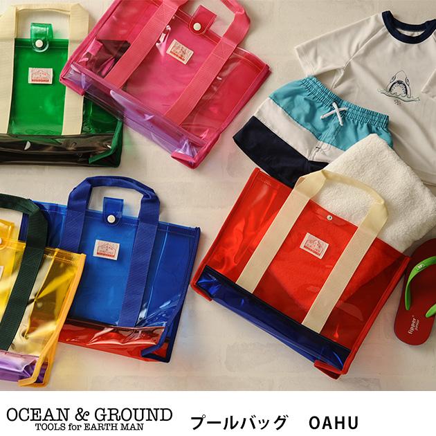 OCEAN&GROUND オーシャンアンドグラウンド プールバッグ OAHU 【袋ラッピング対応】