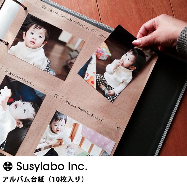 Susylabo スージーラボ THE PHOTOGRAPH LIBRARY(ザ フォトグラフライブラリー) アルバム台紙(10枚入り) 【ラッピング対応】