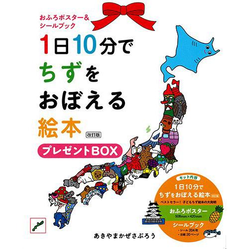 1日10分でちずをおぼえる絵本プレゼントBOX(改訂版) 【ラッピング対応】