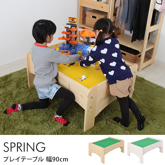Spring プレイテーブル 幅90cm