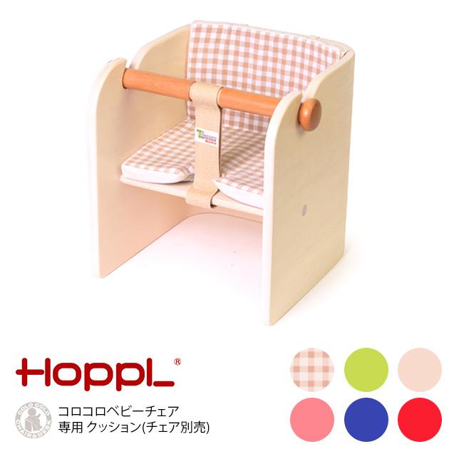 HOPPL ホップル ベビーチェア専用 クッション(チェア別売)
