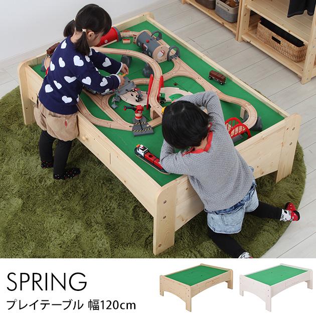 Spring プレイテーブル 幅120cm