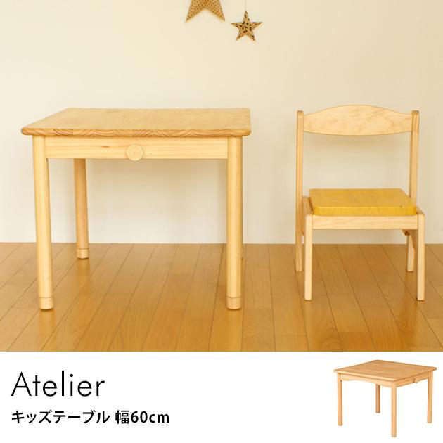 Atelier キッズテーブル 幅60cm