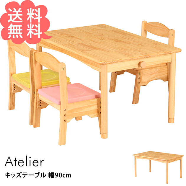 Atelier キッズテーブル 幅90cm