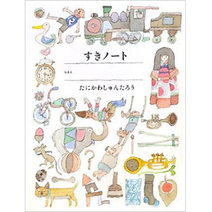 すき好きノート 【ラッピング対応】