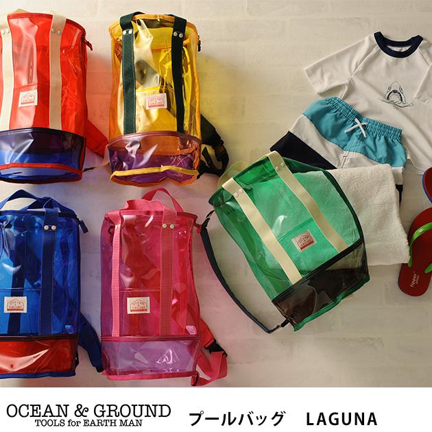 OCEAN&GROUND オーシャンアンドグラウンド プールバッグ LAGUNA 【袋ラッピング対応】