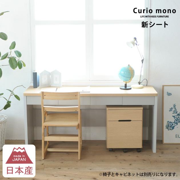 こどもと暮らしオリジナル Curio mono ロングデスク 引出し付き グレー×ナチュラル 新シート