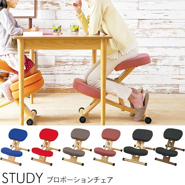 Study プロポーションチェア