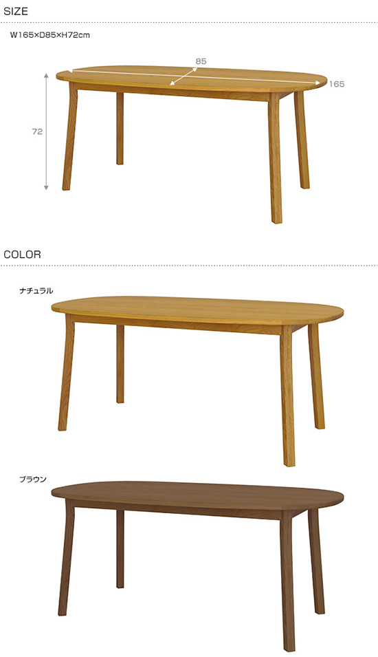 SIEVE シーヴ merge ダイニングテーブル ラウンド (W165×D85×H72cm)