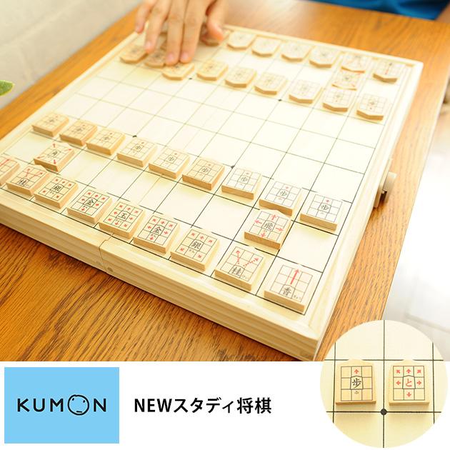 KUMON くもん NEWスタディ将棋 【ラッピング対応】