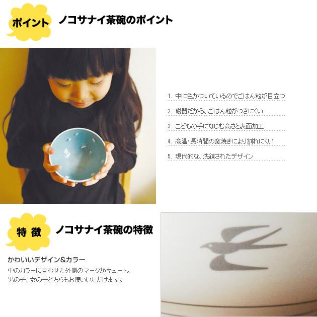 codomono project コドモノプロジェクト ノコサナイ茶碗 【ラッピング対応】