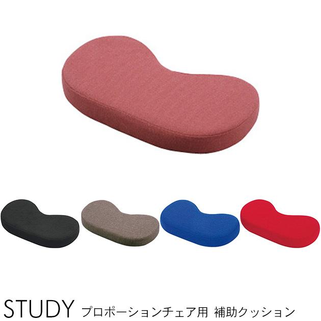 Study プロポーションチェア用 補助クッション(本体別売)