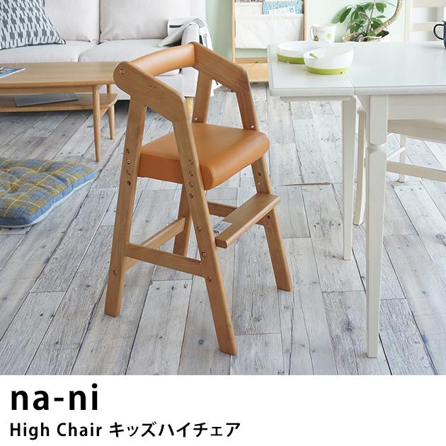 na-ni なぁに High Chair キッズハイチェア
