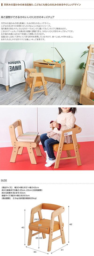 na-ni なぁに Arm Chair キッズアームチェア