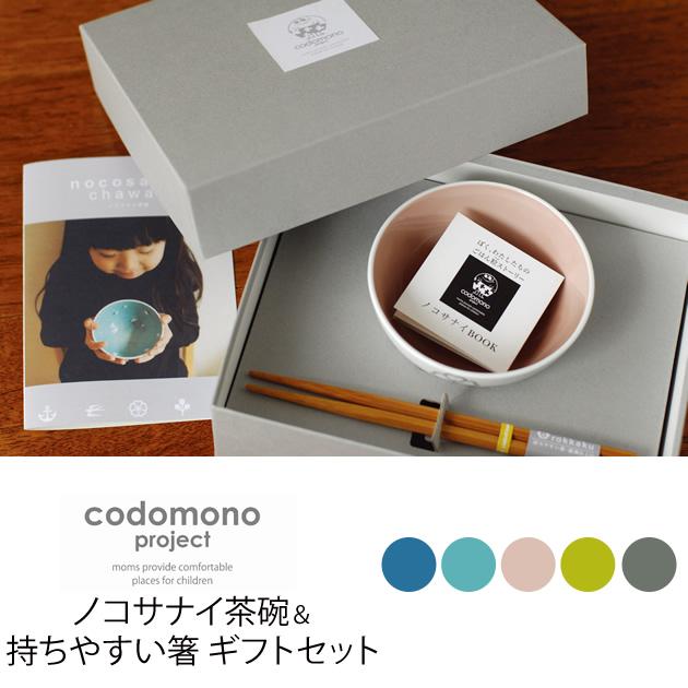 codomono project コドモノプロジェクト ノコサナイ茶碗&持ちやすい箸 ギフトセット 【ラッピング対応】
