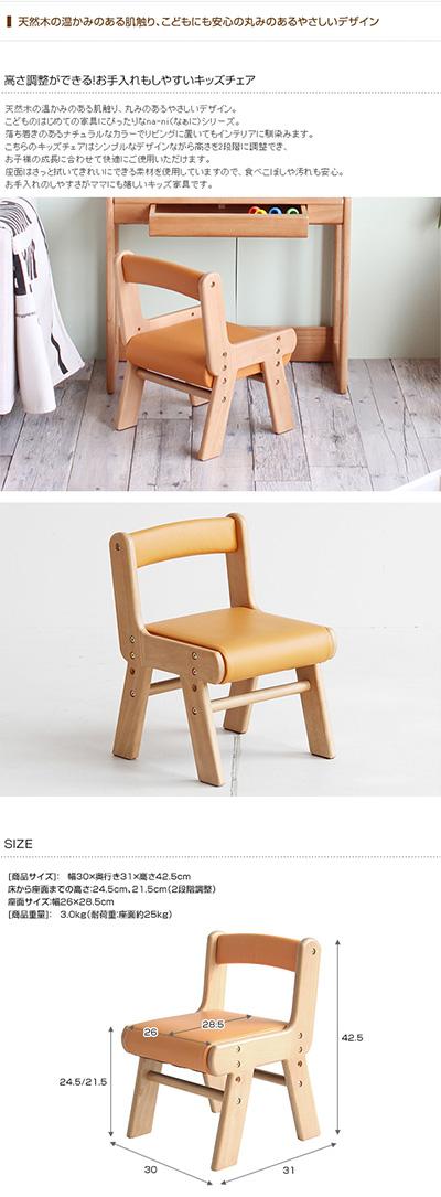 na-ni なぁに Chair キッズチェア