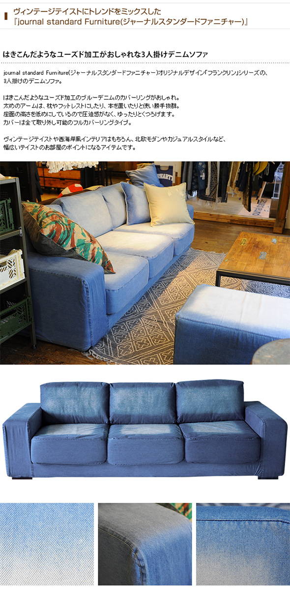 journal standard Furniture ジャーナルスタンダードファニチャー FRANKLIN ソファ デニム 3人掛け