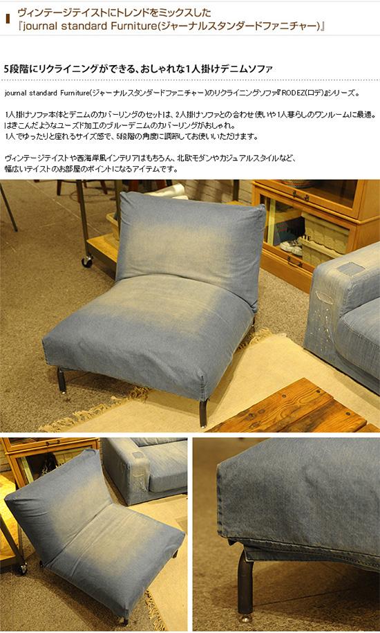 journal standard Furniture ジャーナルスタンダードファニチャー RODEZ 1人掛けソファ デニム