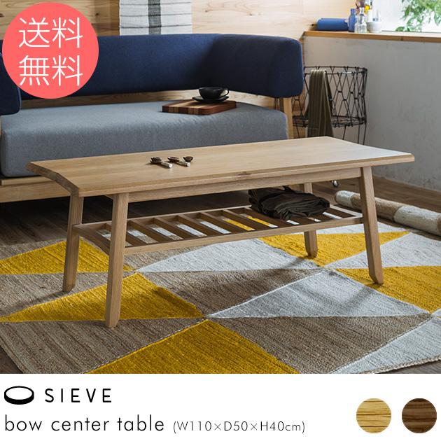 SIEVE シーヴ bow センターテーブル (W110×D50×H40cm)