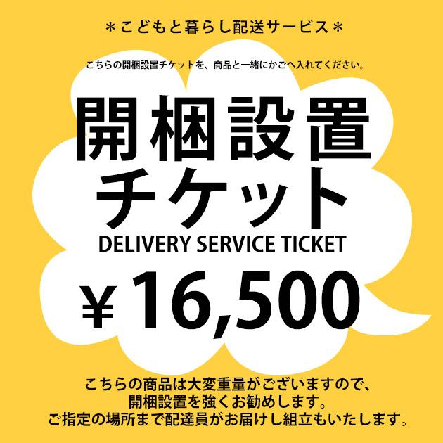 SIEVE シーヴ 開梱設置チケット 16,500円