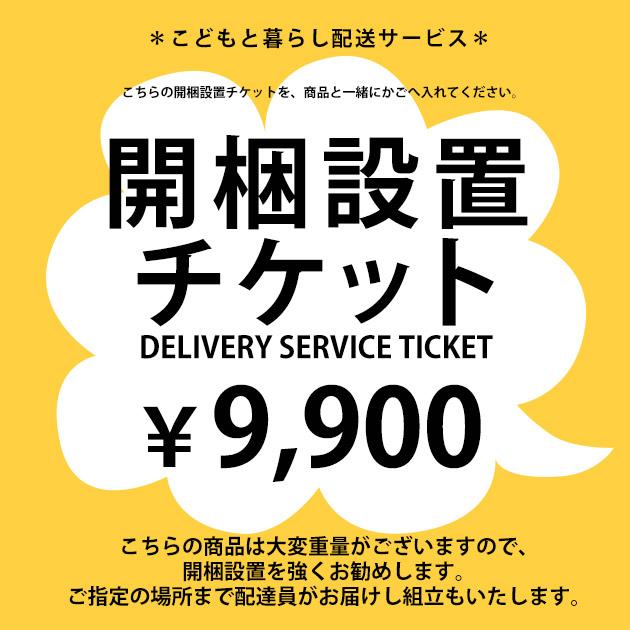 SIEVE シーヴ 開梱設置チケット 9,900円