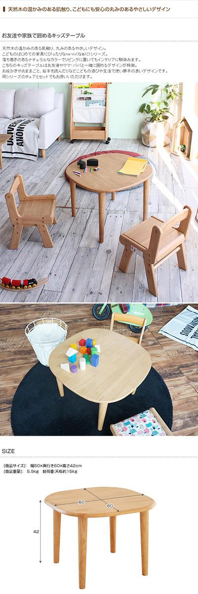 na-ni なぁに Table キッズテーブル