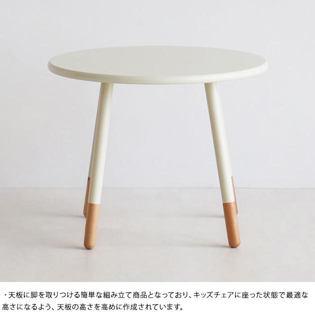 キッズテーブル kate アイボリー