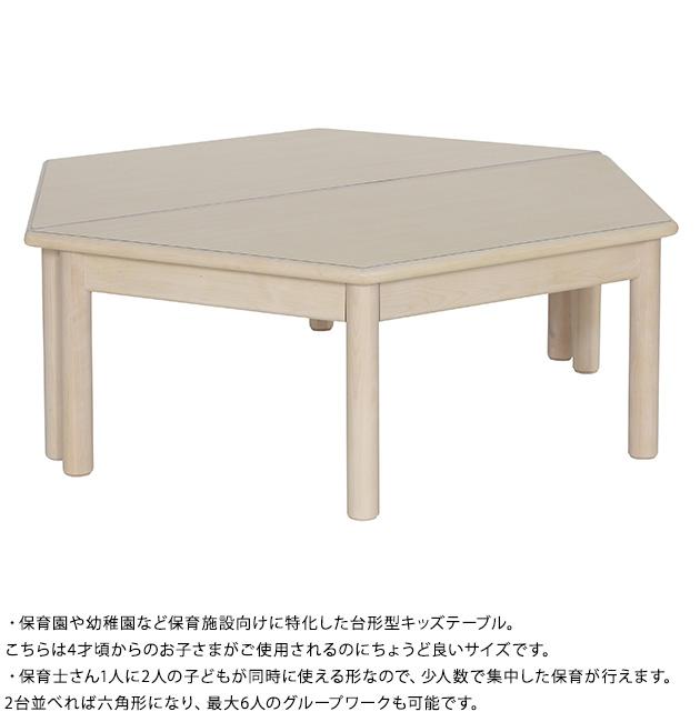 台形テーブル 4才