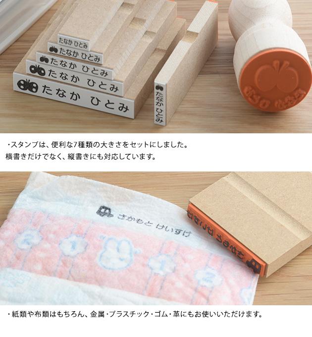 きなこ×こどもと暮らし お名前スタンプセット kimochiシリーズ