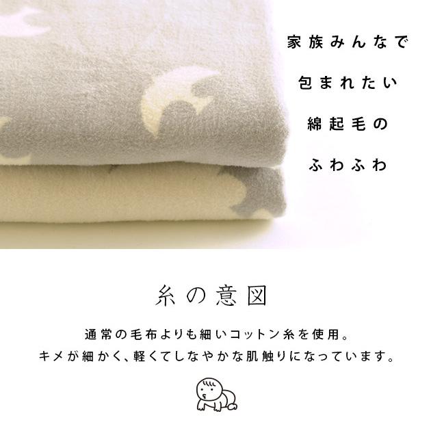 こどもと暮らしオリジナル ふんわり綿毛布スリーパー バード 【ラッピング対応】