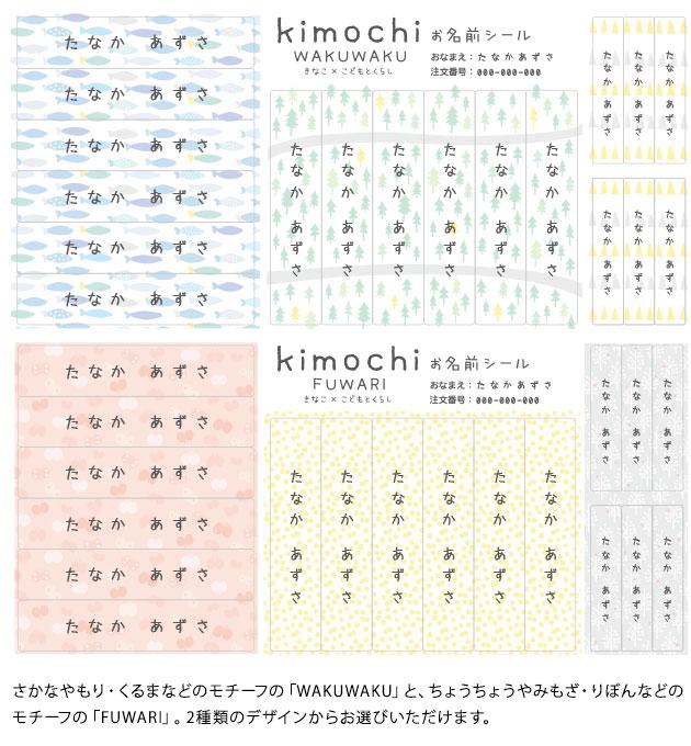 きなこ×こどもと暮らし 撥水お名前シール2種セット kimochiシリーズ