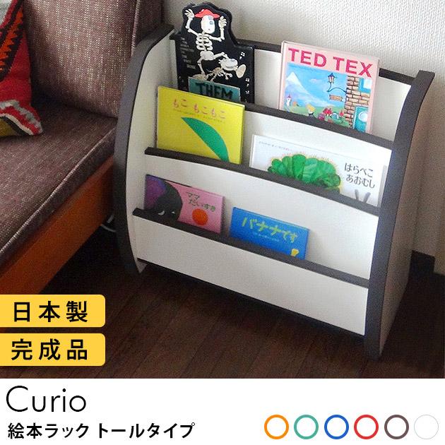 Curio(キュリオ) ソフト素材絵本ラック トールタイプ