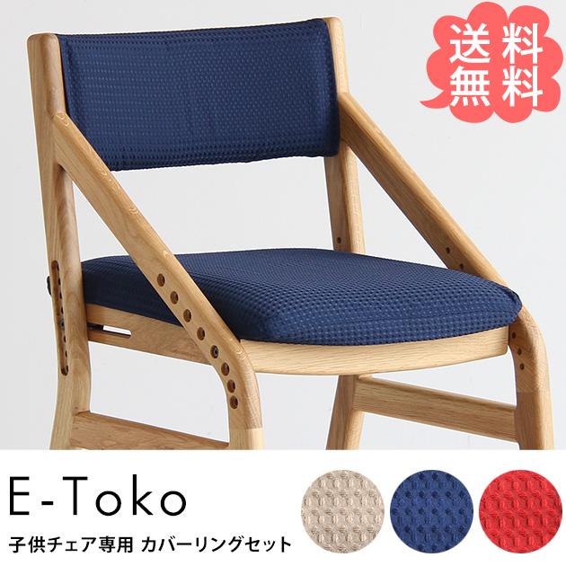E-toko いいとこ 子供チェアー カバーリングセット 【本体別売】