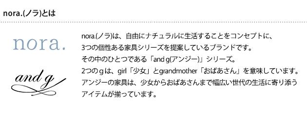 nora. ノラ and g アンジー Cotton(コットン) デスク