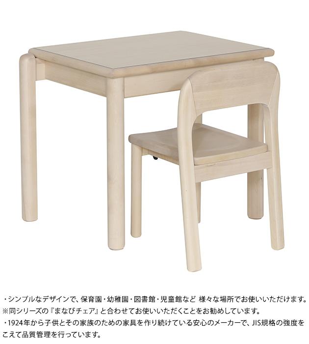 まなびテーブル