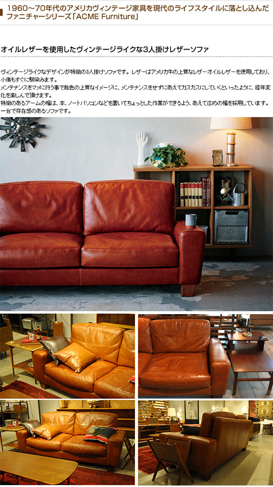 ACME Furniture アクメファニチャー FRESNO フレスノ ソファ 3人掛け